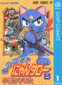 もののけ!にゃんタロー 1-電子書籍