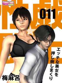 性戯☆闘士~エッチな美女を押し倒しまくり~(フルカラー)(11)-電子書籍
