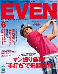 EVEN 2014年6月号 Vol.68