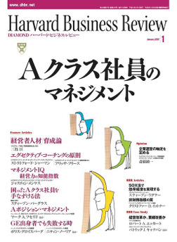 DIAMONDハーバード・ビジネス・レビュー 07年1月号-電子書籍