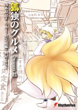 狐独のグルメ Season 2-電子書籍
