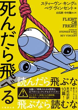 死んだら飛べる-電子書籍