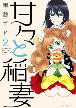 甘々と稲妻(2)-電子書籍