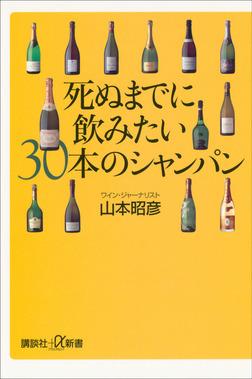 死ぬまでに飲みたい30本のシャンパン-電子書籍