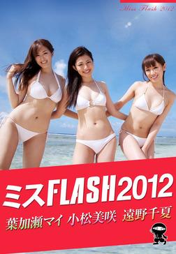 ミスFLASH2012 遠野千夏・小松美咲・葉加瀬マイ-電子書籍