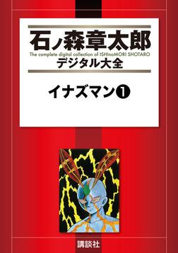 イナズマン(1)-電子書籍