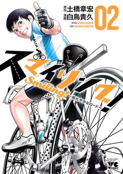 スマイリング!~晴れやかなロード~ 2-電子書籍