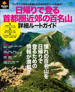 PEAKS特別編集 日帰りで登る首都圏近郊の百名山詳細ルートガイド-電子書籍