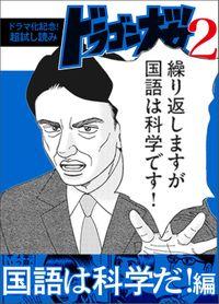 【ドラマ化記念!超試し読み】ドラゴン桜2 国語は科学だ!編