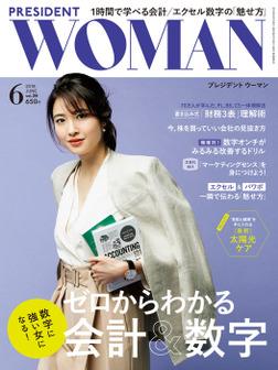 PRESIDENT WOMAN 2018年6月号-電子書籍