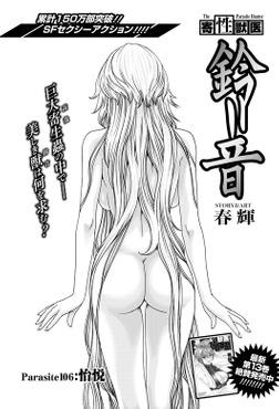 寄性獣医・鈴音【分冊版】 Parasite.106 怡悦-電子書籍