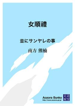 女順禮 並にサンヤレの事-電子書籍
