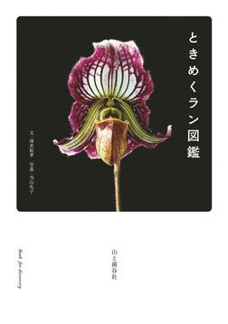 ときめくラン図鑑-電子書籍