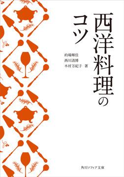 西洋料理のコツ-電子書籍