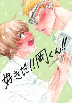 好きだ!!岡くん!! 2-電子書籍