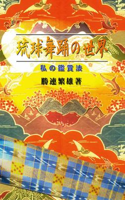 琉球舞踊の世界 -私の鑑賞法-電子書籍