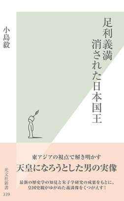 足利義満 消された日本国王-電子書籍