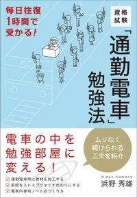 資格試験「通勤電車」勉強法 毎日往復1時間で受かる!