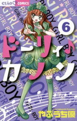 ドーリィ♪カノン(6)-電子書籍