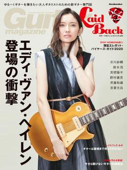 ギター・マガジン・レイドバックVol.3-電子書籍