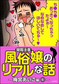 【閲覧注意】風俗嬢のリアルな話~梅宮あいこ編~ 6