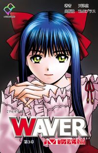 """WAVER 第3章 """"M""""の恍惚【フルカラー】"""