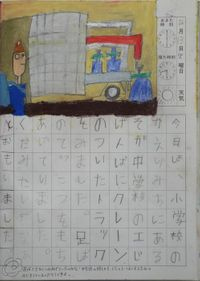 TALKEN絵日記35冊目