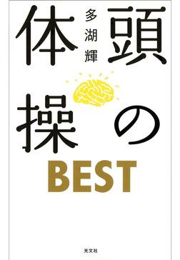頭の体操 BEST-電子書籍