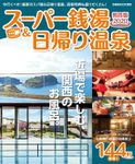 スーパー銭湯&日帰り温泉 関西版2020