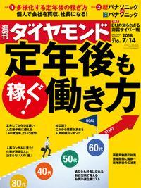 週刊ダイヤモンド 18年7月14日号
