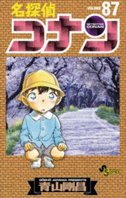 名探偵コナン(87)-電子書籍