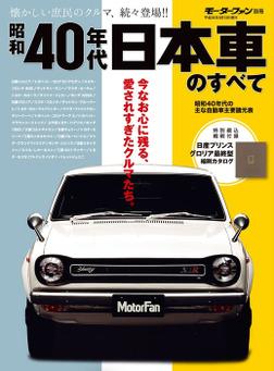 昭和40年代 日本車のすべて-電子書籍