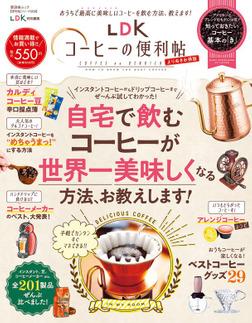 晋遊舎ムック 便利帖シリーズ069 LDKコーヒーの便利帖 よりぬきお得版-電子書籍