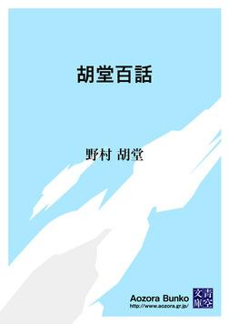 胡堂百話-電子書籍