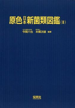 原色日本新菌類図鑑 2-電子書籍
