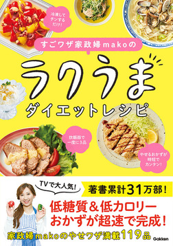 すごワザ家政婦makoのラクうまダイエットレシピ やせるおかずが時短でかんたん!-電子書籍