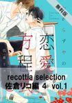 recottia selection 佐倉リコ編4 vol.1【期間限定 無料お試し版】