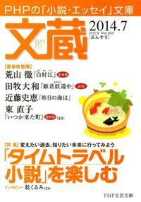 文蔵 2014.7
