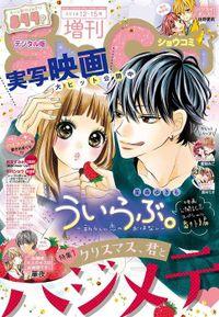 Sho-Comi 増刊 2018年12月15日号(2018年12月1日発売)