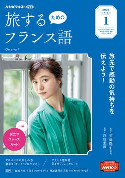 NHKテレビ 旅するためのフランス語 2021年1月号-電子書籍