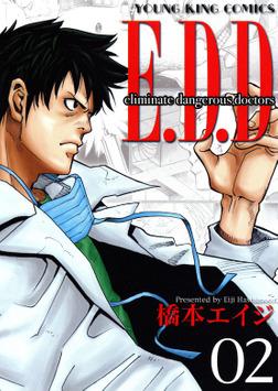 E.D.D Eliminate dangerous doctors(2)-電子書籍