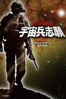 宇宙兵志願-電子書籍