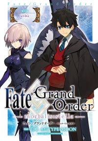 Fate/Grand Order -mortalis:stella- 第4節 冠位指定