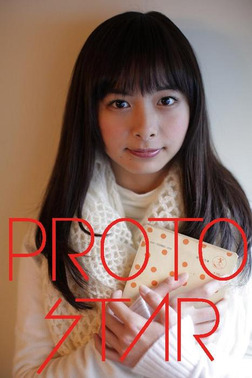 PROTO STAR 相葉香凛 vol.1-電子書籍