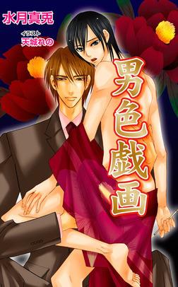 男色戯画-電子書籍