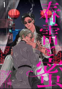 春雷と蜜(分冊版) 【第1話】-電子書籍
