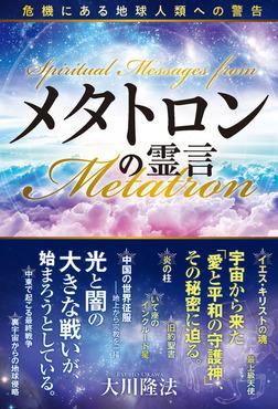 メタトロンの霊言―危機にある地球人類への警告―-電子書籍
