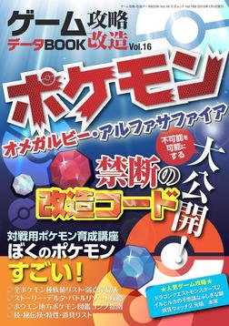 ゲーム攻略・改造データBOOK Vol.16-電子書籍