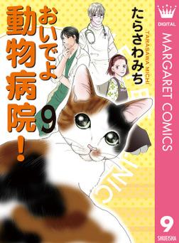 おいでよ 動物病院! 9-電子書籍