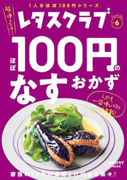 レタスクラブ Special edition ほぼ100円のなすおかず-電子書籍